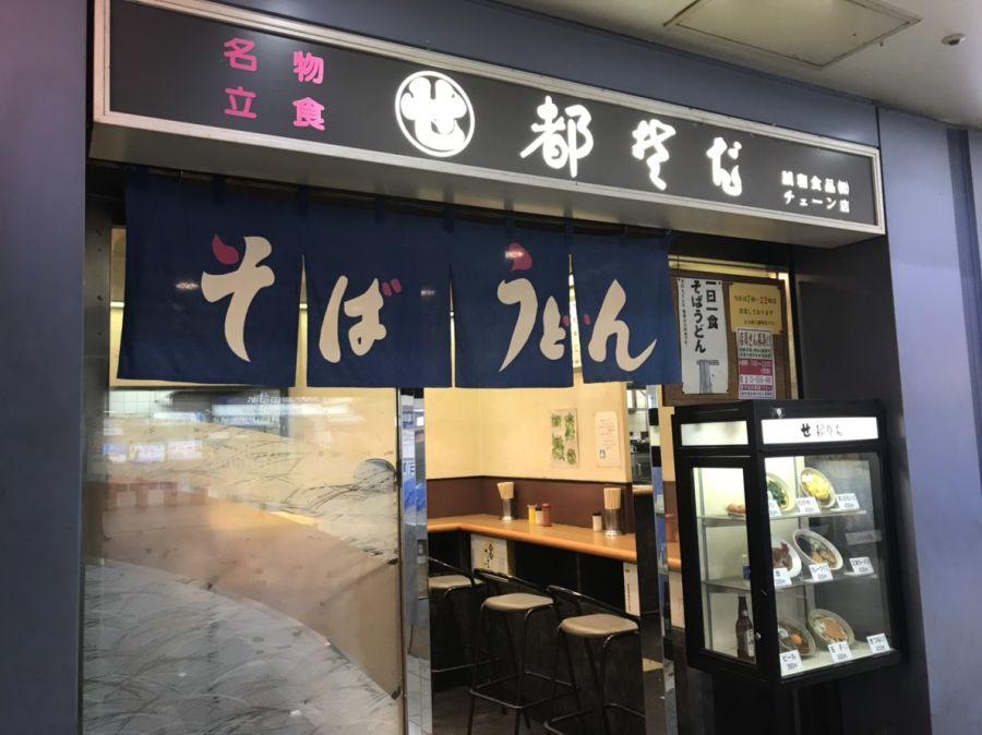 都そば 勝田台店の入り口