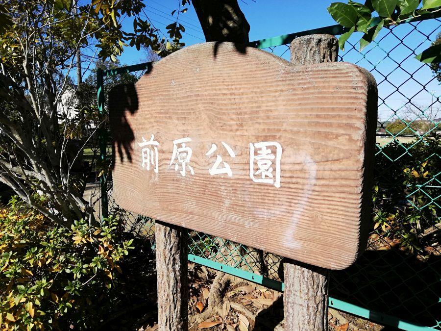 佐倉市 前原公園のネームプレート