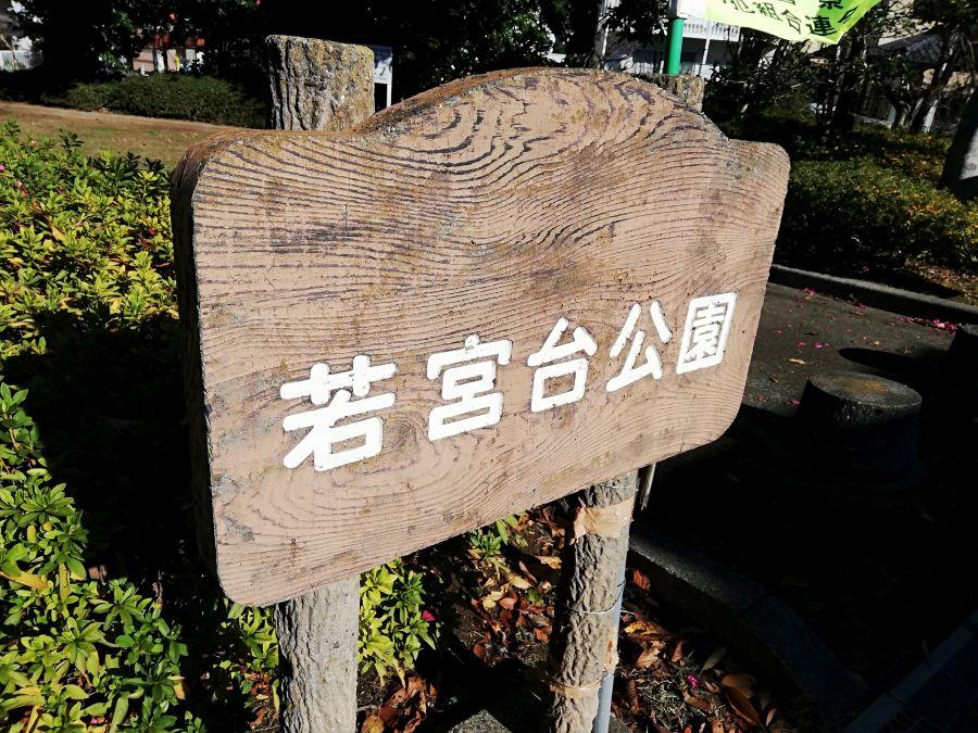 若宮台公園のネームプレート