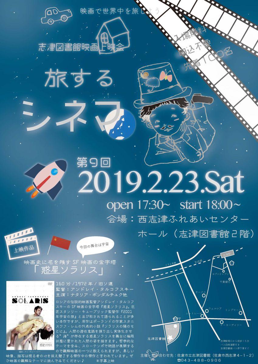 【志津図書館 】映画上映会第9回『旅するシネマ』