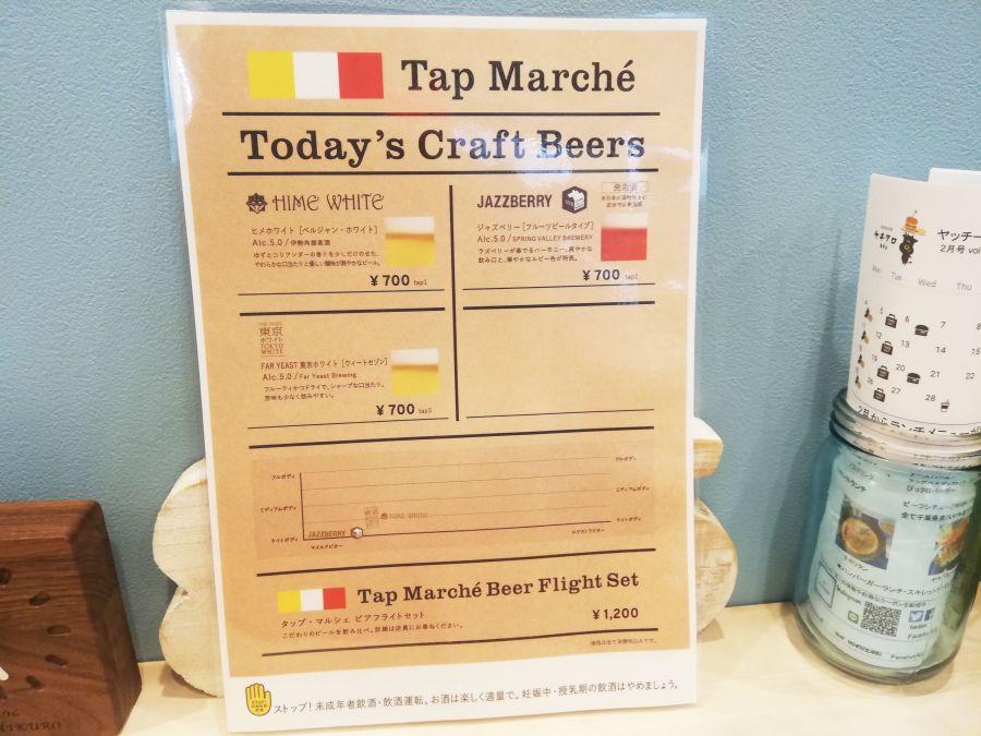 ヤチクロバーガーのクラフトビール