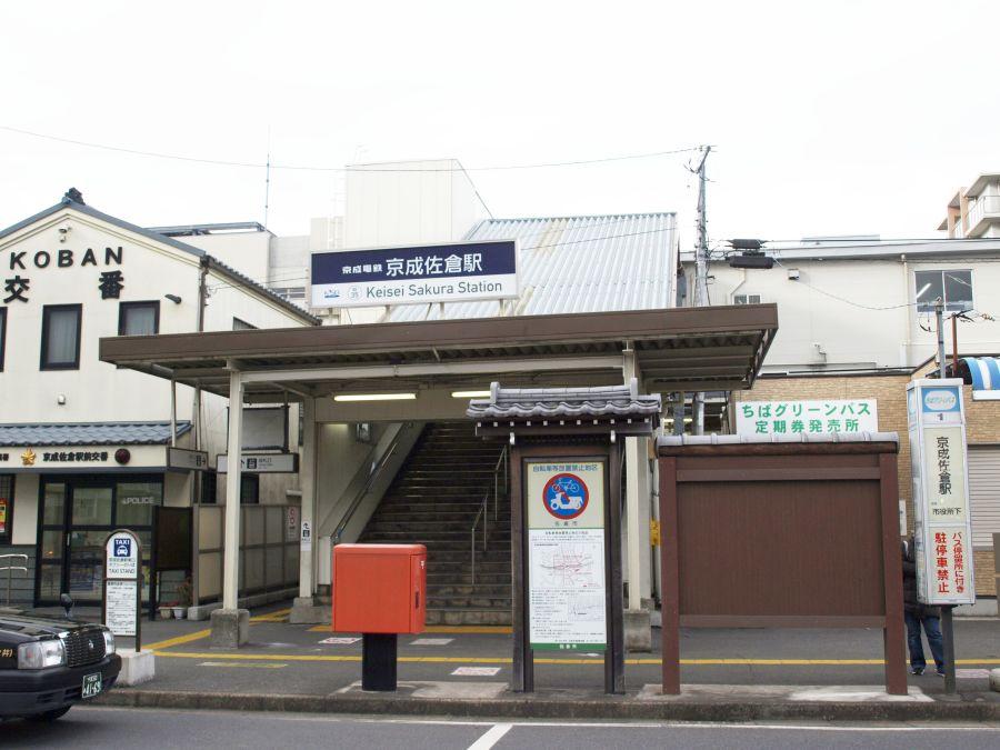 京成佐倉駅南口