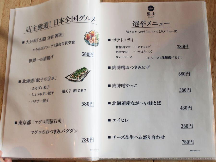 里山トランジット 世界一の唐揚げ ディナーメニュー