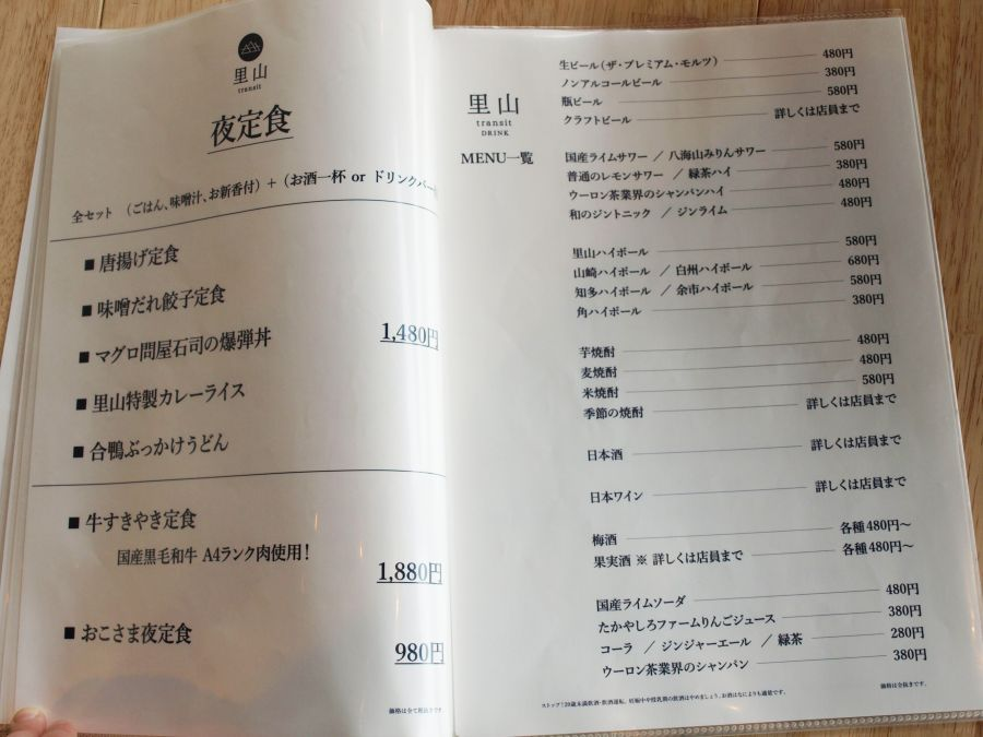 里山トランジット 世界一の唐揚げ 夜定食メニュー