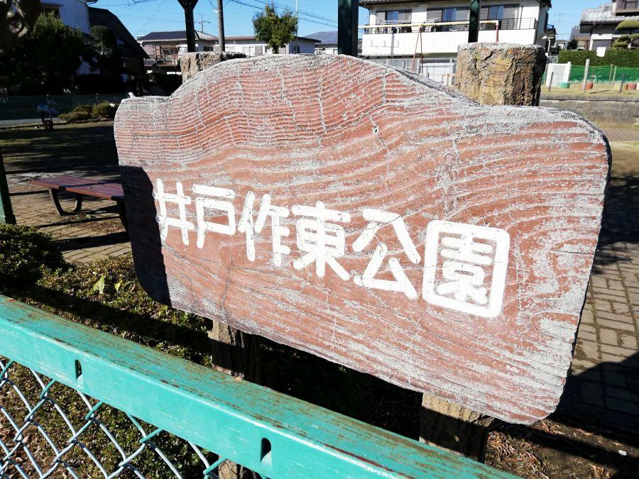 井戸作東公園のネームプレート