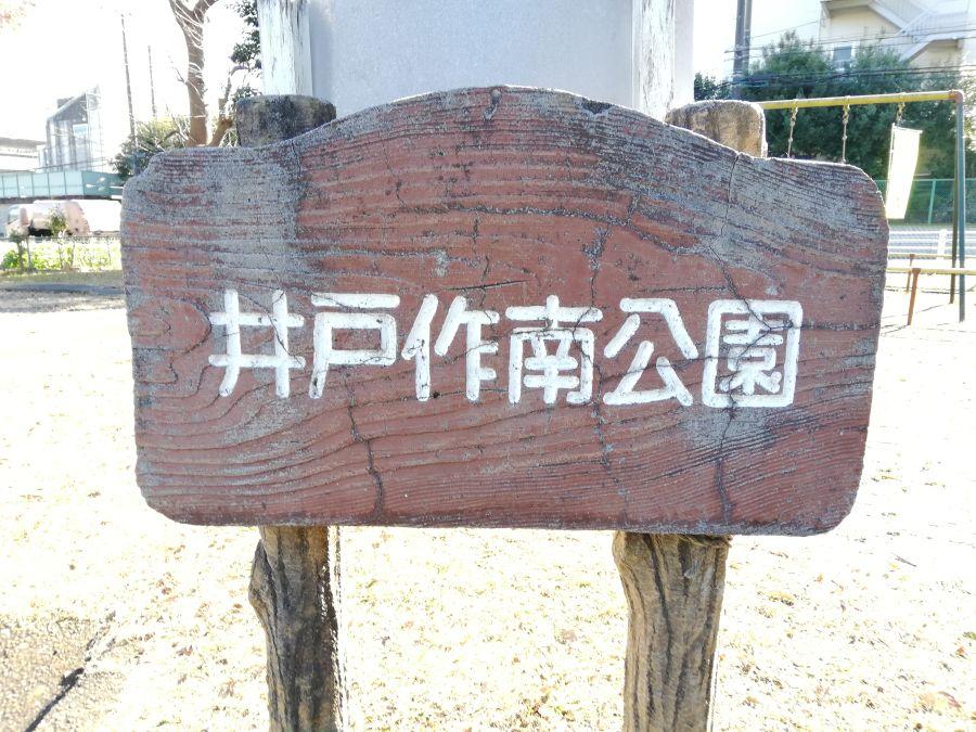 井戸作南公園のネームプレート