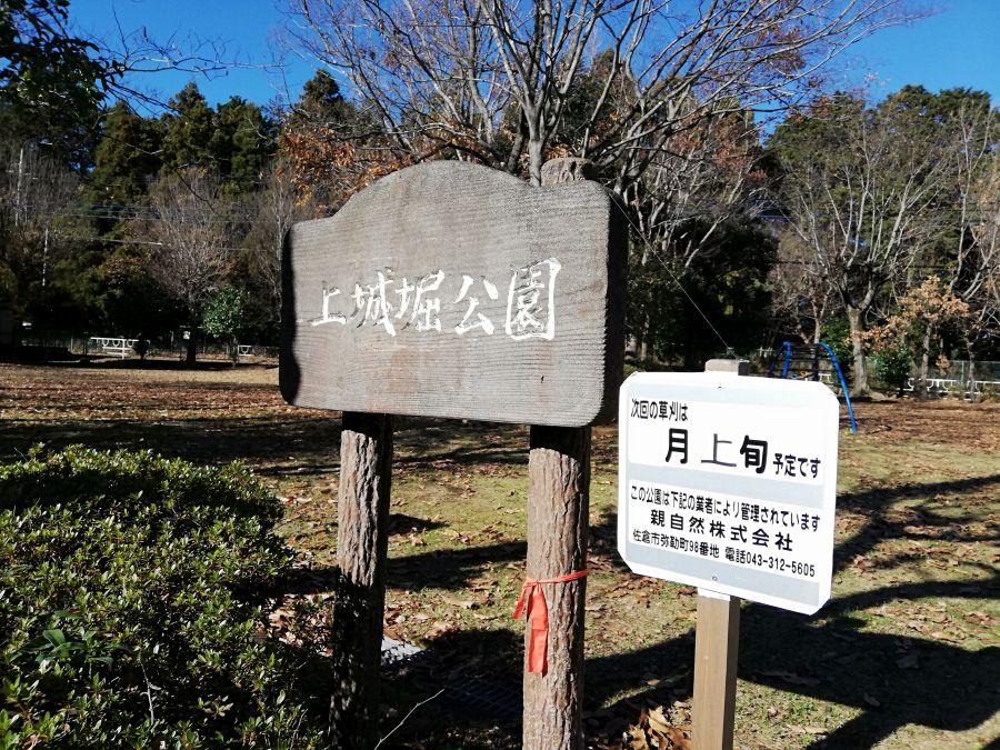 上新堀公園のネームプレート