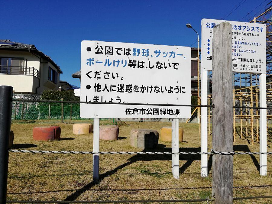 井戸作東公園の看板
