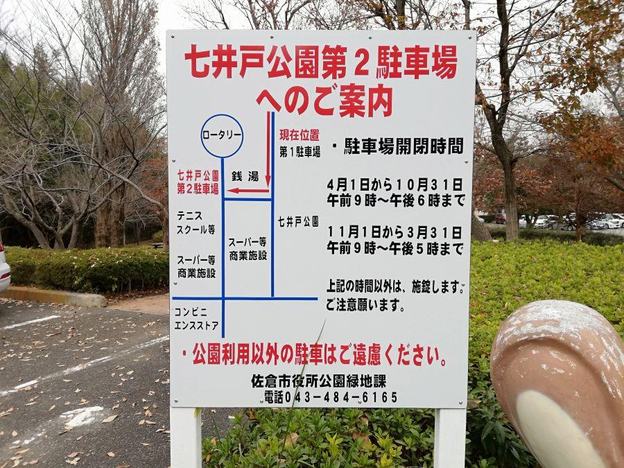 七井戸公園の駐車場