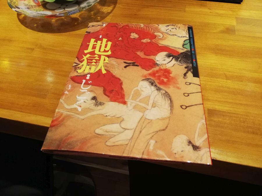 坊主バー縁切寺 地獄の本