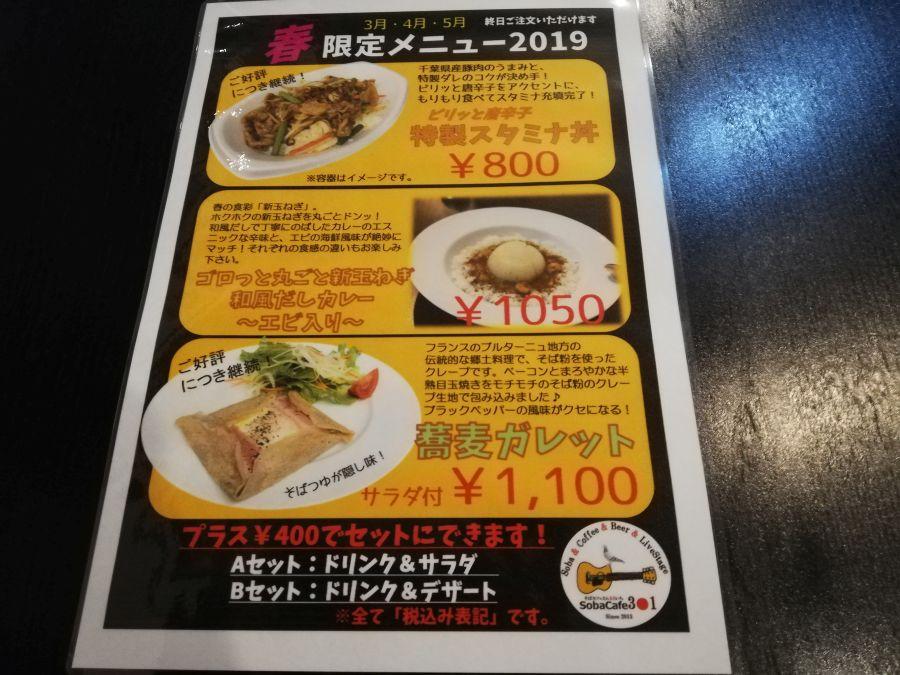 そばカフェ301 春限定メニュー
