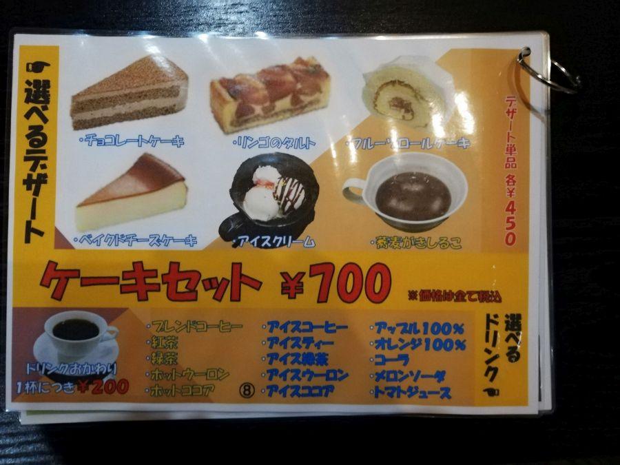そばカフェ301 ケーキセット