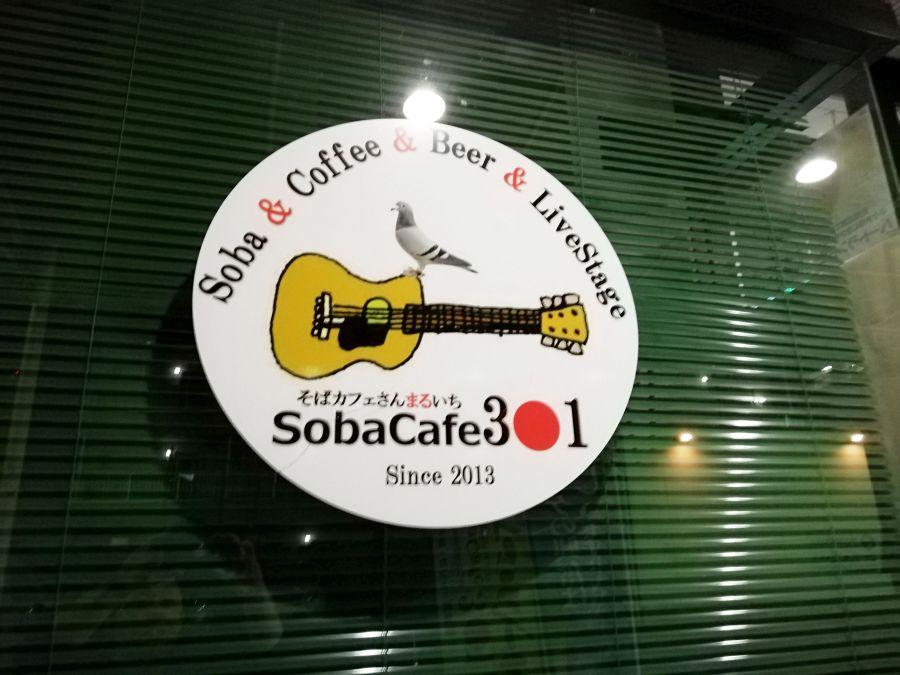 そばカフェ301 ロゴ