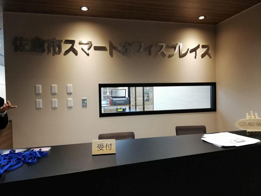 佐倉市スマートオフィスプレイス 受付
