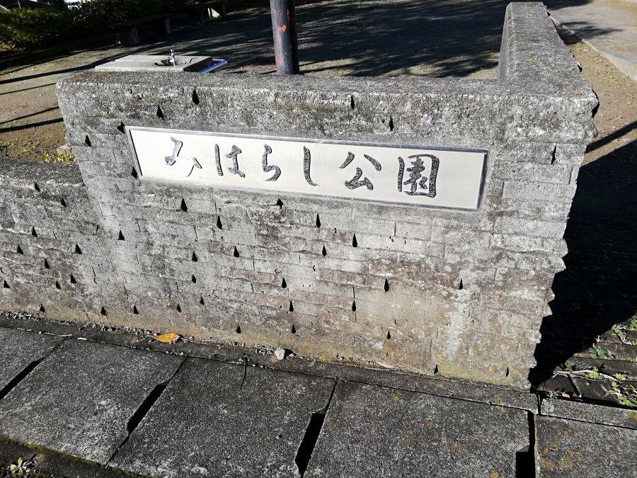 佐倉市 みはらし公園のネームプレート