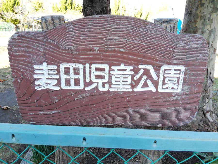 麦田児童公園のネームプレート
