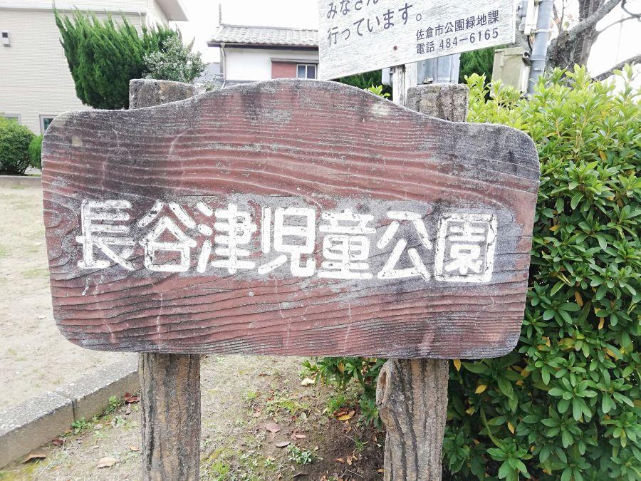 長谷津児童公園のネームプレ―ト