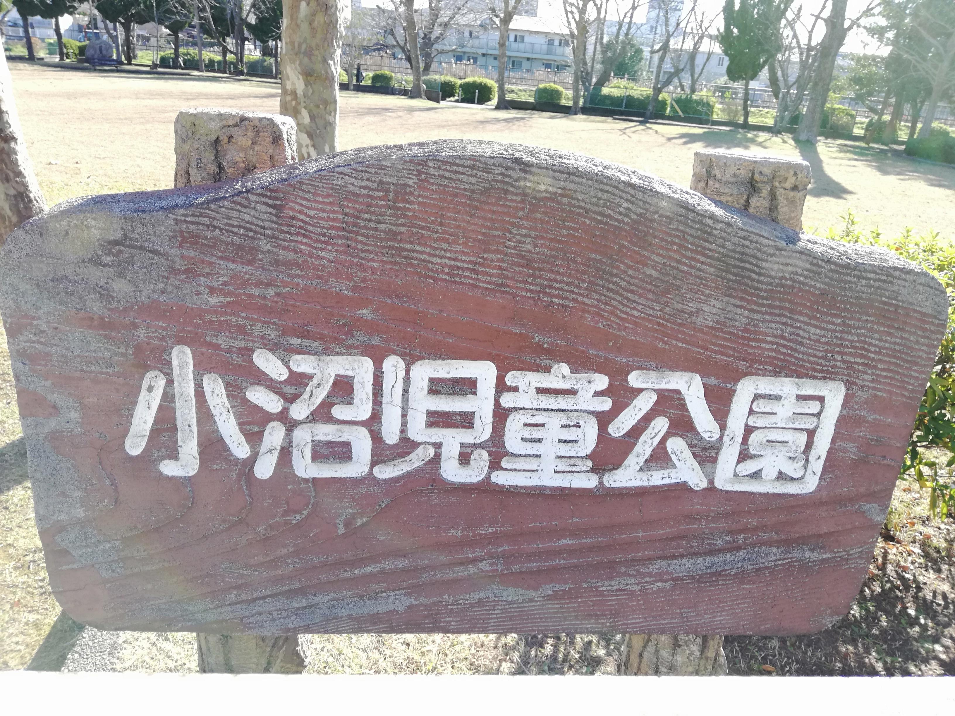 佐倉市 小沼児童公園のネームプレート