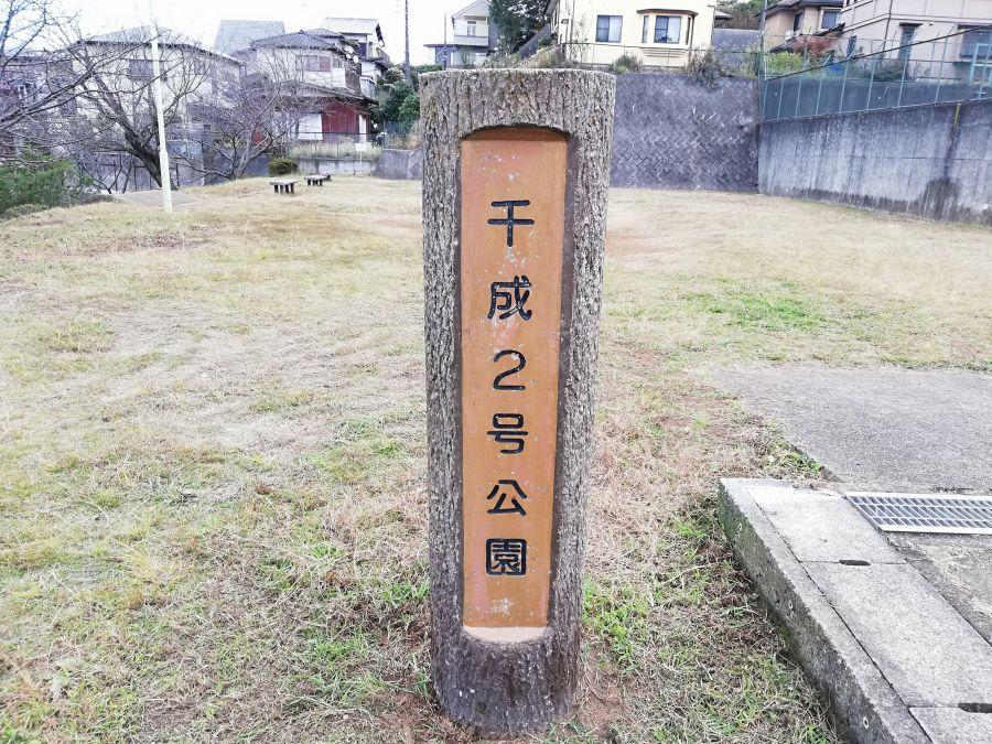 佐倉市千成2号公園のネームプレート