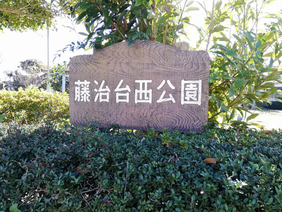 藤治台西公園のネームプレート