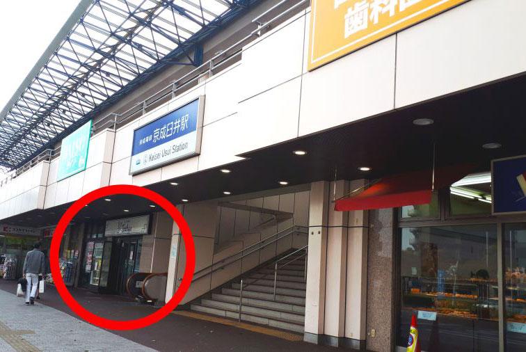 臼井駅 れんげ食堂
