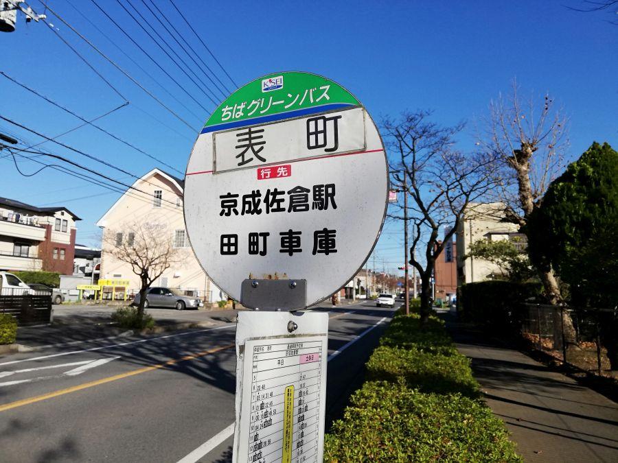 佐倉市 町田児童公園の前のバス停