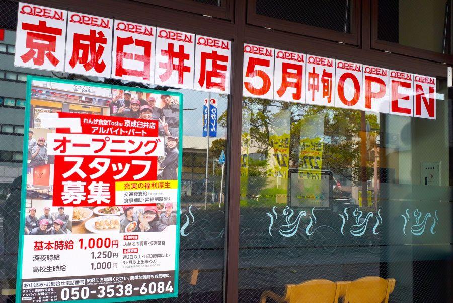 臼井駅 れんげ食堂 5月オープン