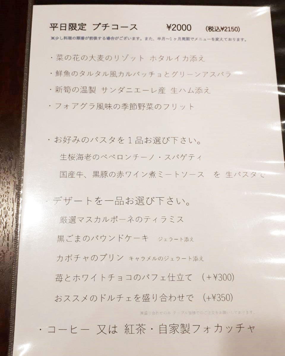 ズッカ 佐倉 プチコースメニュー