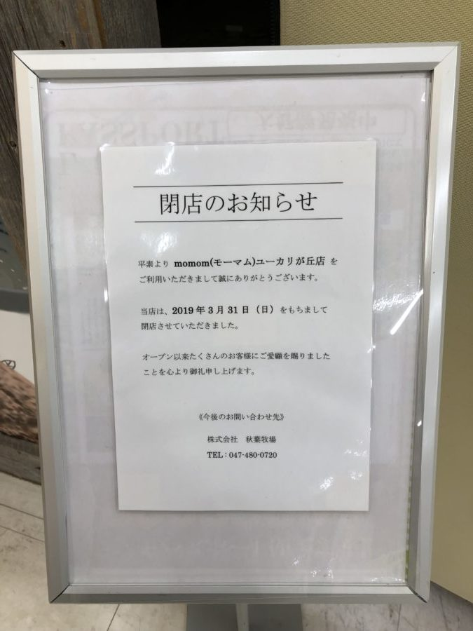 牧場創菓momom ユーカリが丘店閉店