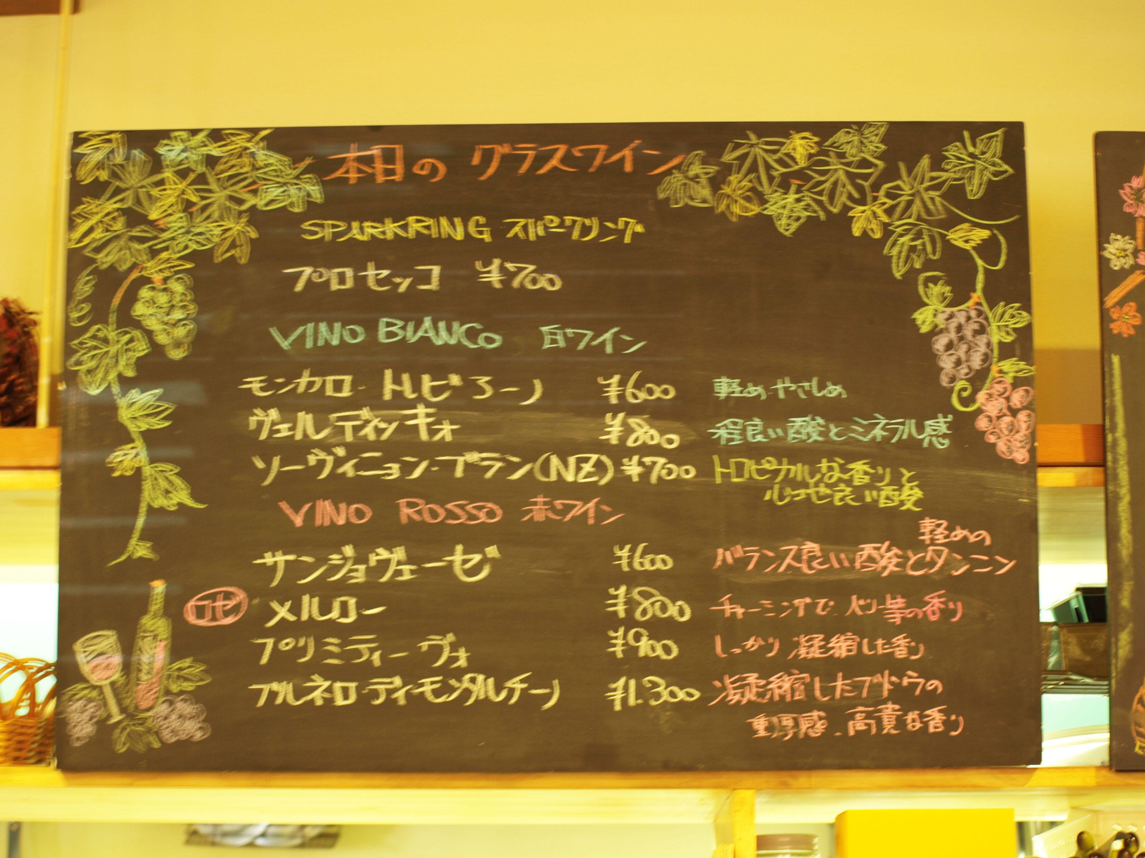 ズッカ 佐倉 本日のグラスワイン