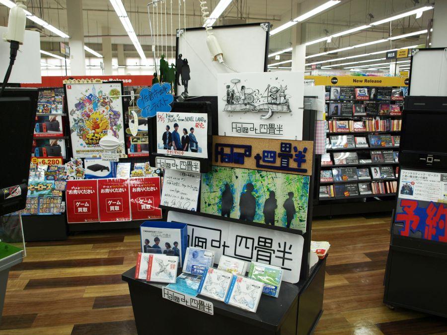 TSUTAYA佐倉店 Halo at 四畳半コーナー