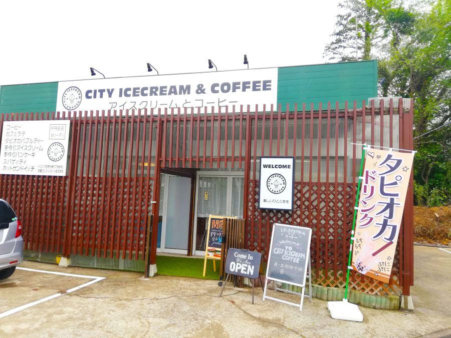 シティアイスクリーム&コーヒー 外観