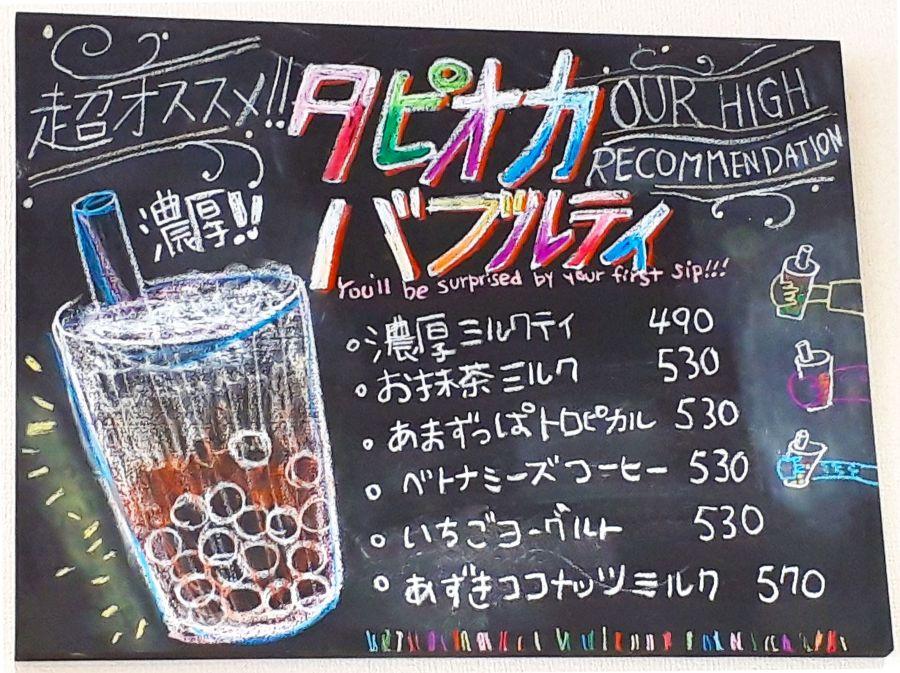 シティアイスクリーム&コーヒー タピオカバブルティ