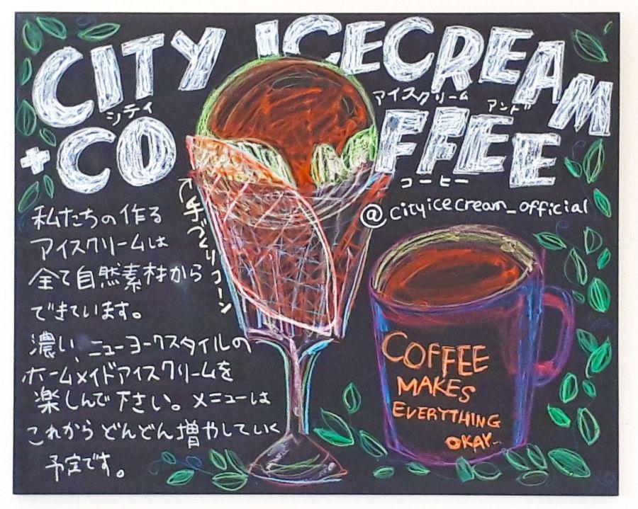 シティアイスクリーム&コーヒー アイスクリーム