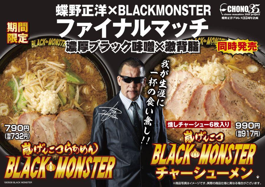黒のカリスマ 蝶野正洋とファイナルタッグ!