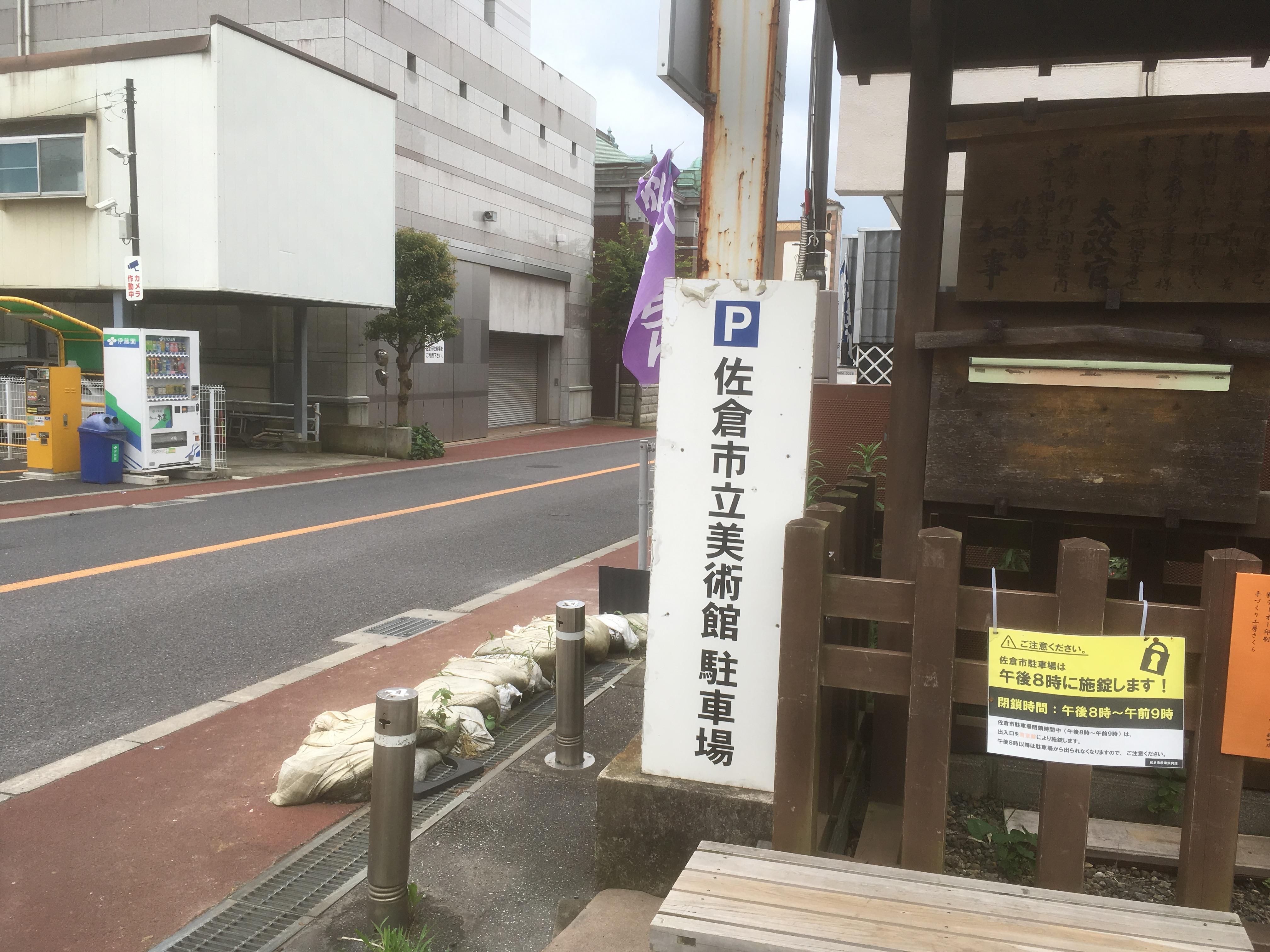 佐倉市立美術館 駐車場