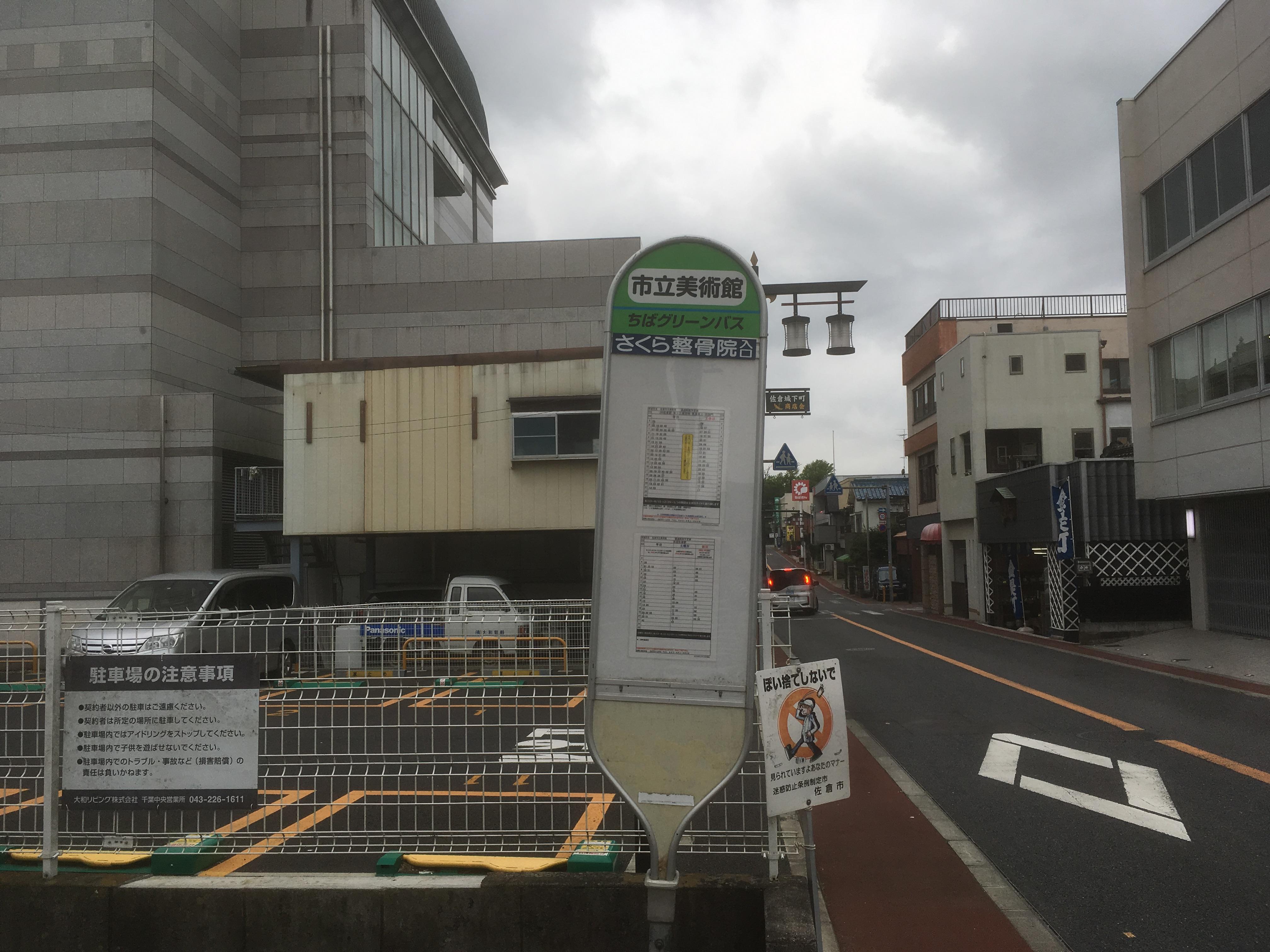 佐倉市立美術館 バス停