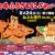 【佐倉ねぶた】8/24(土)臼井駅前で大きいお祭り!