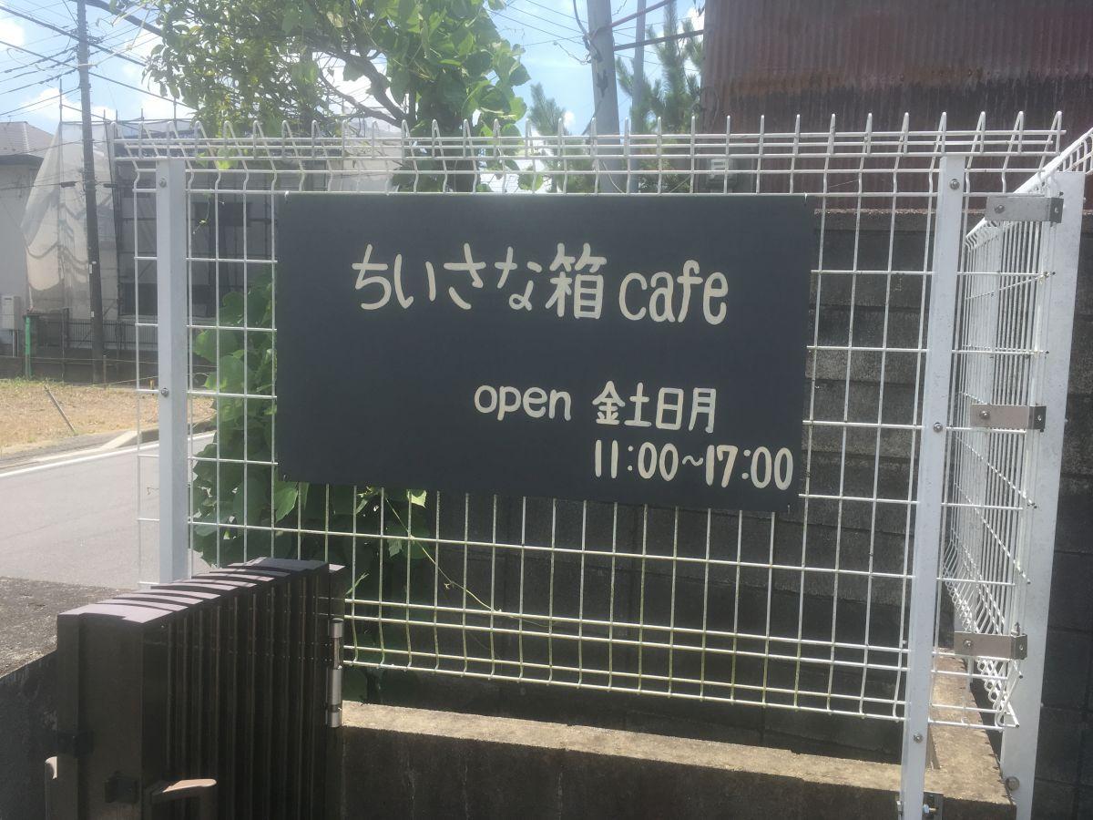 ちいさな箱カフェ 駐車場