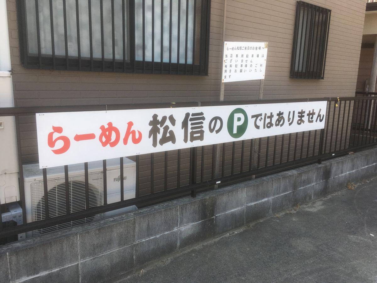 らーめん松信 駐車場