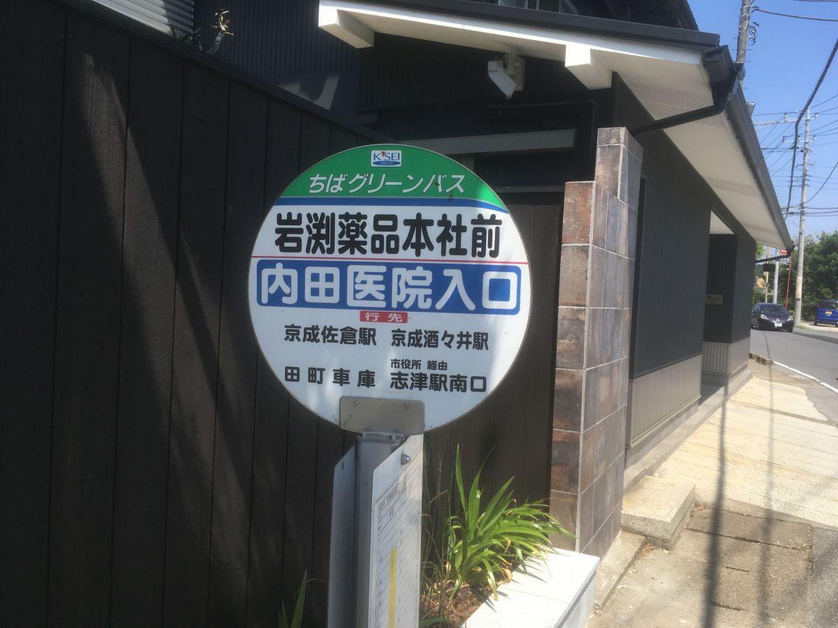 バス停 岩渕薬品本社前