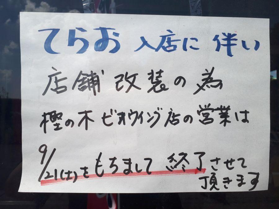 佐倉市ユーカリが丘 樫の木閉店