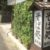 【そば処房州屋本店】モンキー・パンチさんも来た!?佐倉と100年歩み続けた歴史あるそば屋