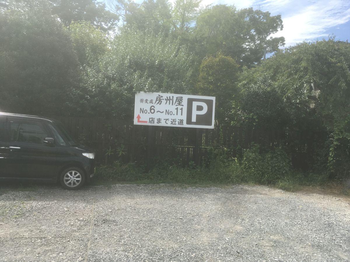 房州屋 駐車場