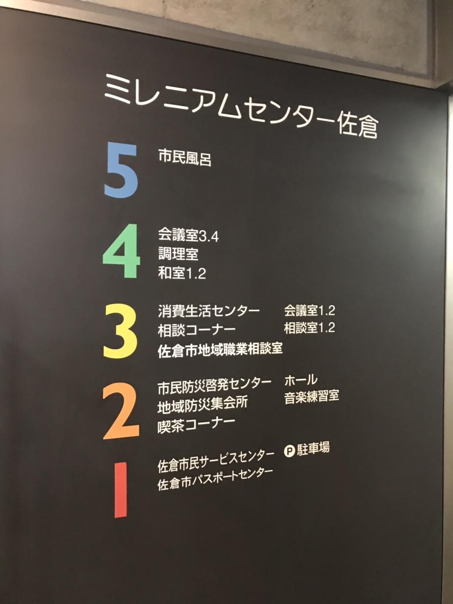 佐倉市 ミレニアムセンター 5階市民風呂