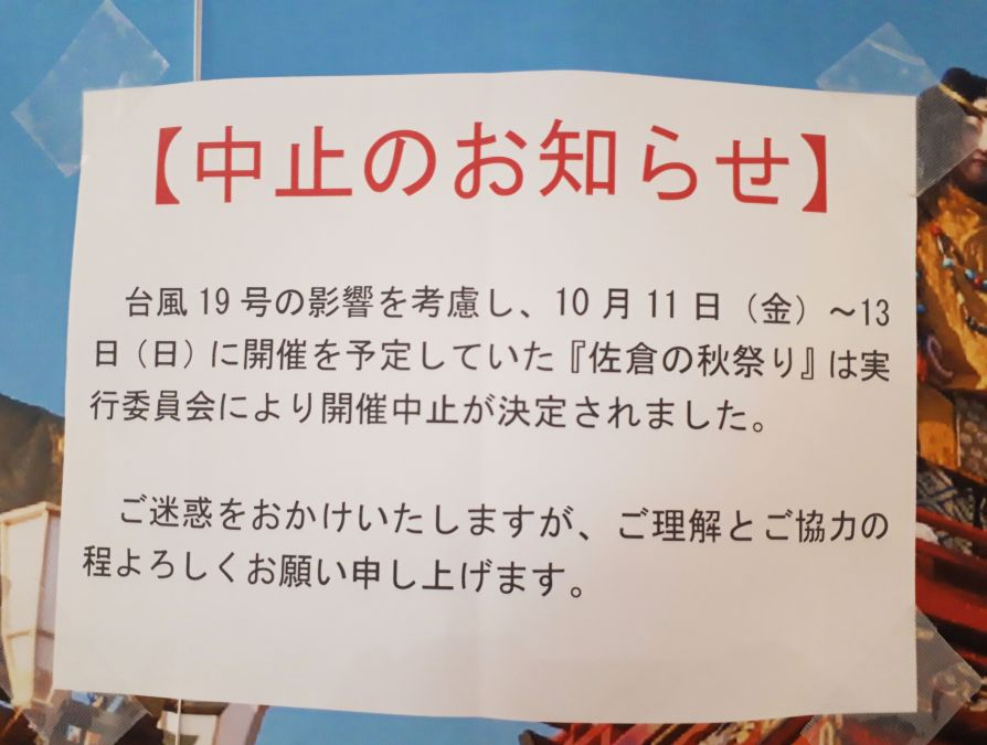 佐倉の秋祭り中止のご案内