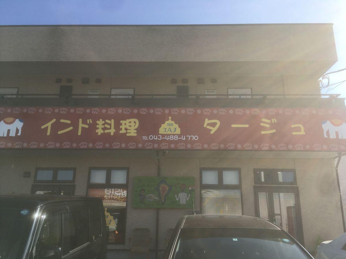 佐倉 カレー