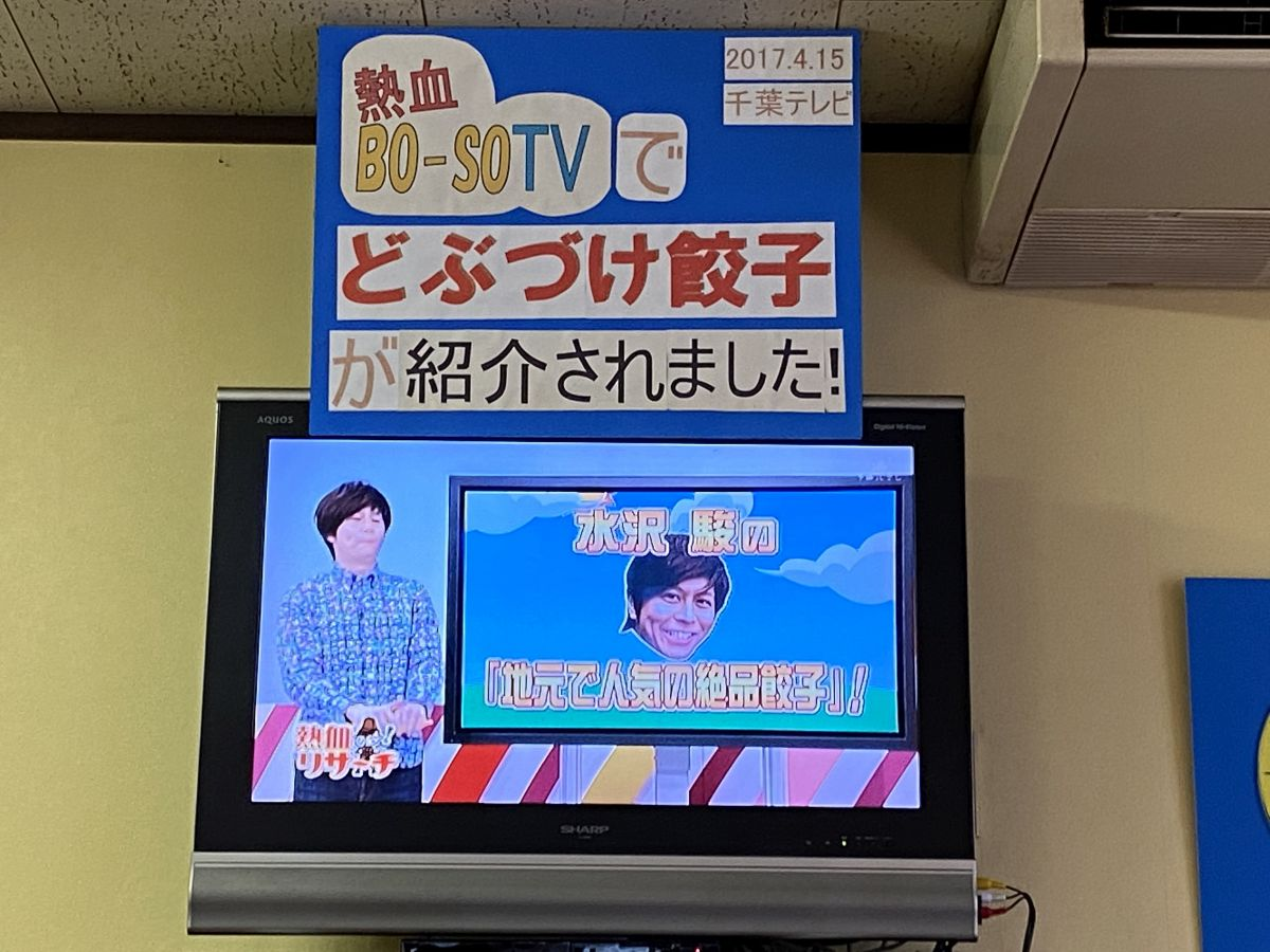 タンメンしょうや テレビ