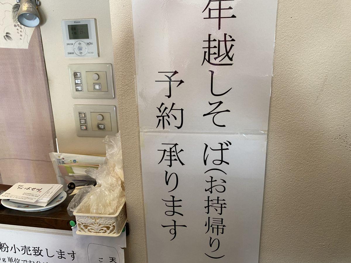 佐倉 臼井 そば