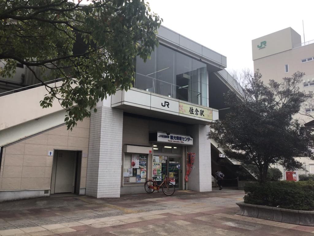 JR佐倉駅